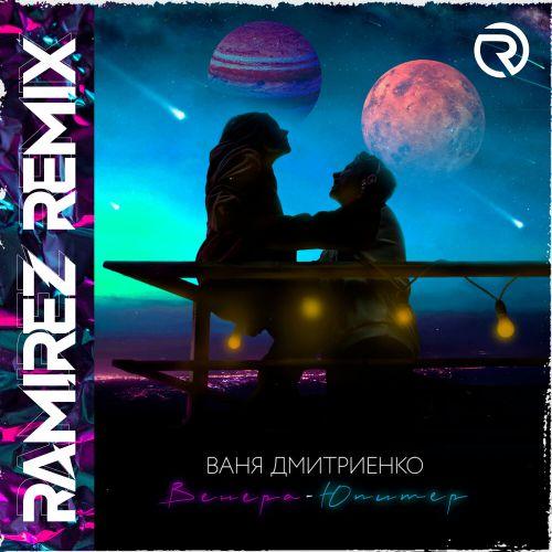 Ваня Дмитриенко - Венера-Юпитер (Ramirez Remix) [2021]