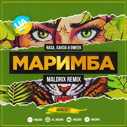 Rasa, Ханза & Oweek - Маримба (Maldrix Remix) [2021]
