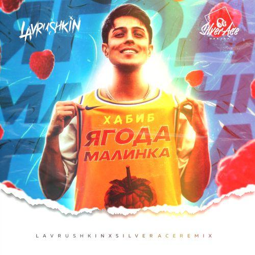 Хабиб - Ягода малинка (Lavrushkin & Silver Ace Remix) [2021]