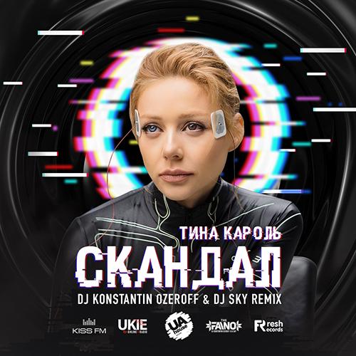 Тина Кароль - Скандал (Dj Konstantin Ozeroff & Dj Sky Remix) [2021]