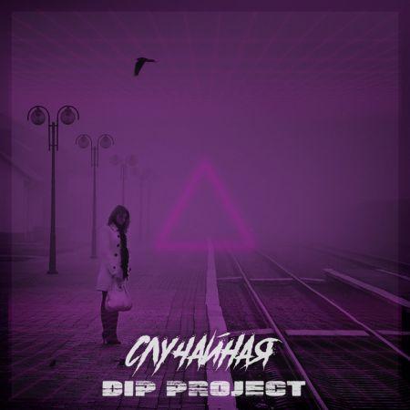 Dip Project - Случайная [2021]