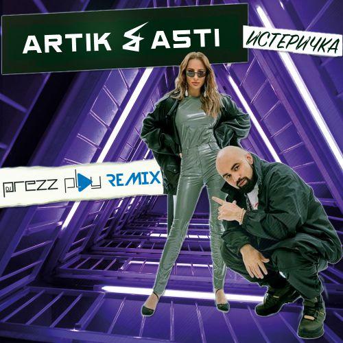 Artik & Asti - Истеричка (DJ Prezzplay Remix) [2021]