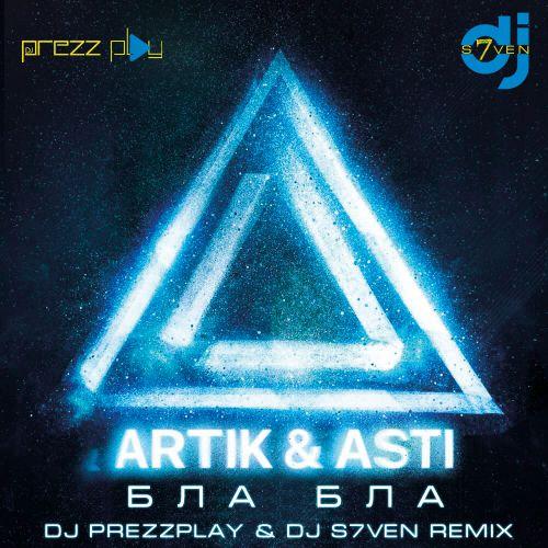 Artik & Asti - Бла бла (DJ Prezzplay & DJ S7ven Remix) [2021]