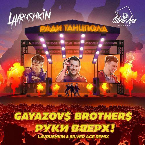 Gayazov$ Brother$, Руки Вверх! - Ради танцпола (Lavrushkin & Silver Ace Remix) [2021]