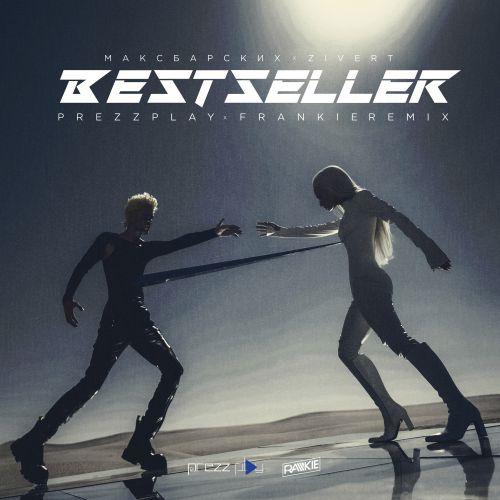 Макс Барских & Zivert - Bestseller (DJ Prezzplay & Frankie Remix) [2021]