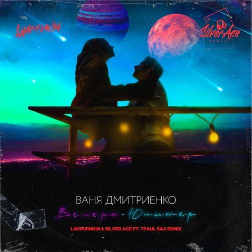 Ваня Дмитриенко - Венера-Юпитер (Lavrushkin & Silver Ace ft. TPaul Sax Remix) [2021]