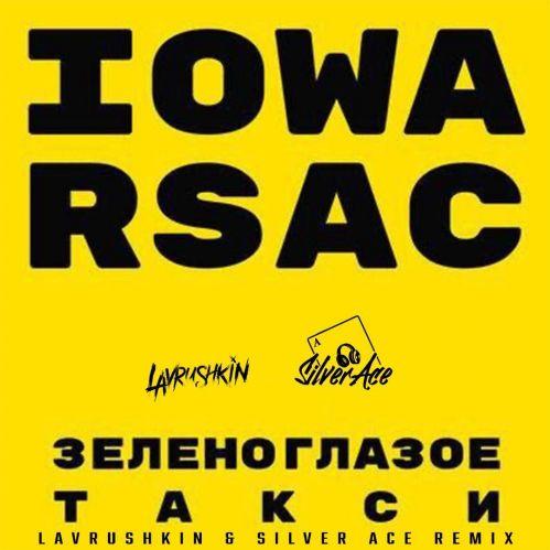 Iowa & Rsac - Зеленоглазое такси (Lavrushkin & Silver Ace Remix) [2021]