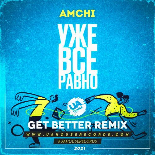 Amchi - Уже все равно (Get Better Remix) [2021]