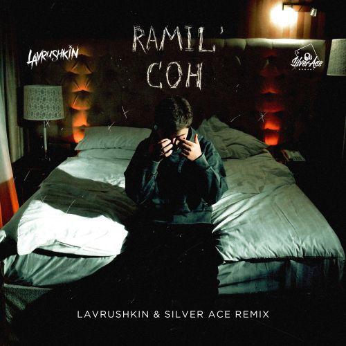 Ramil - Сон (Lavrushkin & Silver Ace Remix) [2021]