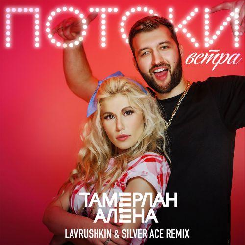 Tamerlanalena - Потоки ветра (Lavrushkin & Silver Ace Remix) [2021]