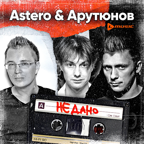 Astero & Арутюнов - Не дано (Extended Mix) [2021]