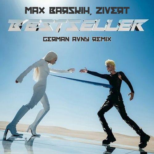 Макс Барских & Zivert - Bestseller (German Avny Remix) [2021]