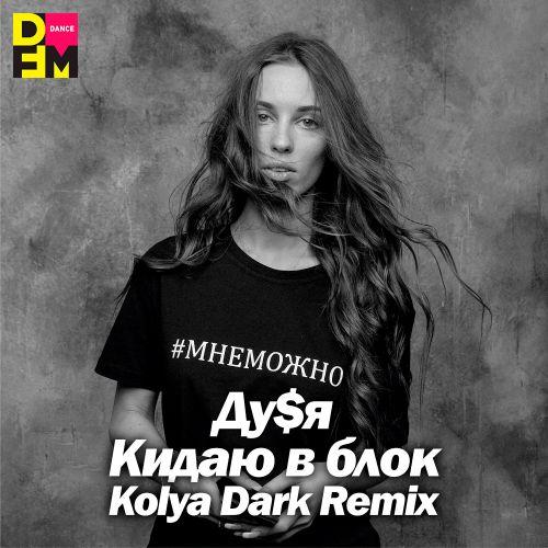 Ду$я - Кидаю в блок (Kolya Dark Remix) [2021]