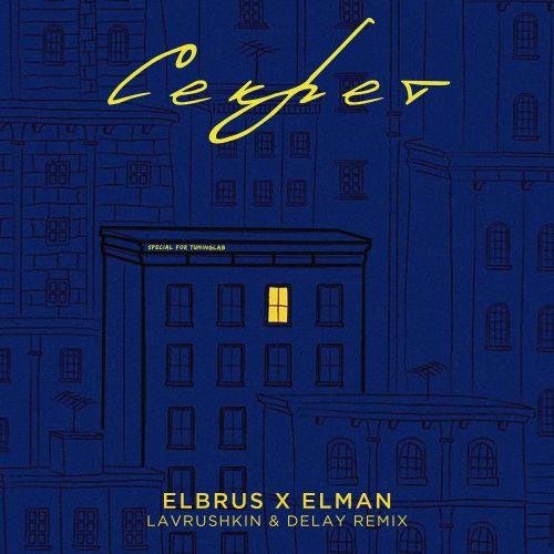 Elbrus, Elman - Секрет (Lavrushkin & Delay Remix) [2021]