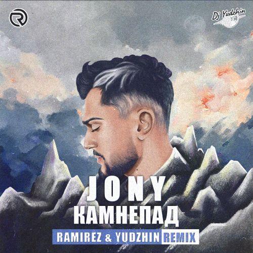 Jony - Камнепад (Ramirez & Yudzhin Remix) [2021]