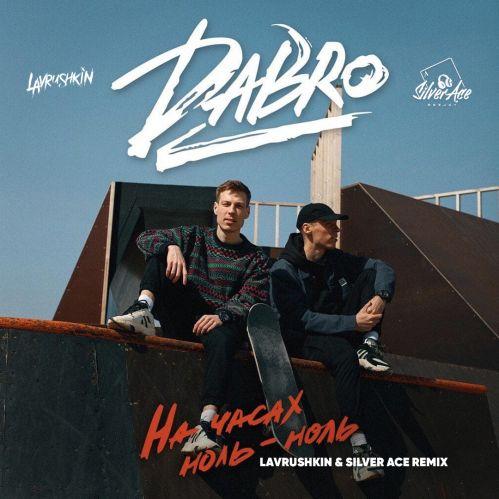 Dabro - На часах ноль-ноль (Lavrushkin & Silver Ace Remix) [2021]