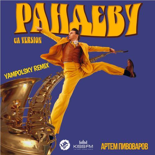 Артем Пивоваров - Рандеву (UA Version) (Yampolsy Remix) [2021]