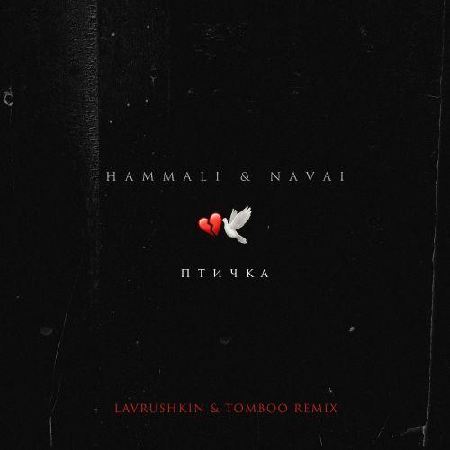Hammali & Navai - Птичка (Lavrushkin & Tomboo Remix) [2021]