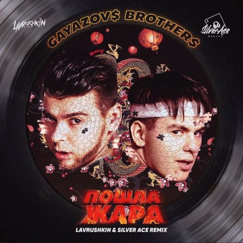 Gayazov$ Brother$, Filatov & Karas - Пошла жара (Lavrushkin & Silver Ace Remix) [2021]