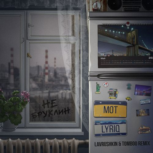 Мот, Lyriq - Не Бруклин (Lavrushkin & Tomboo Remix) [2021]