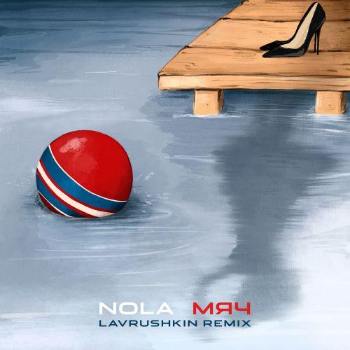 Nola - Мяч (Lavrushkin Remix) [2021]