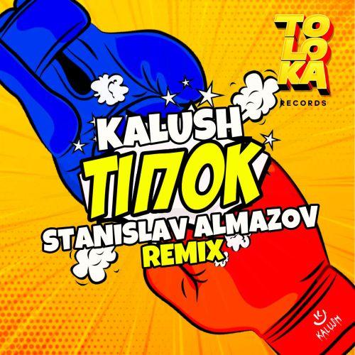 Kalush - Tipok (Stanislav Almazov Remix) [2021]