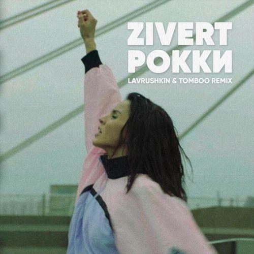 Zivert - Рокки (Lavrushkin & Tomboo Remix) [2021]