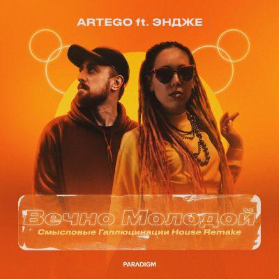 Artego ft. Эндже - Вечно молодой (Смысловые Галлюцинации House Remake) [2021]