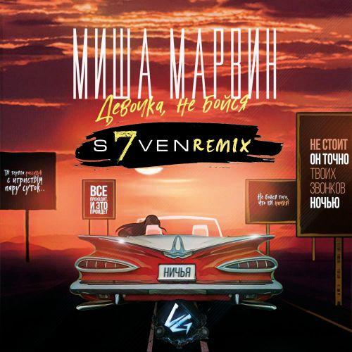 Миша Марвин - Девочка, не бойся (DJ S7ven Remix) [2021]