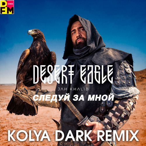 Jah Khalib - Следуй за мной (Kolya Dark Remix) [2021]