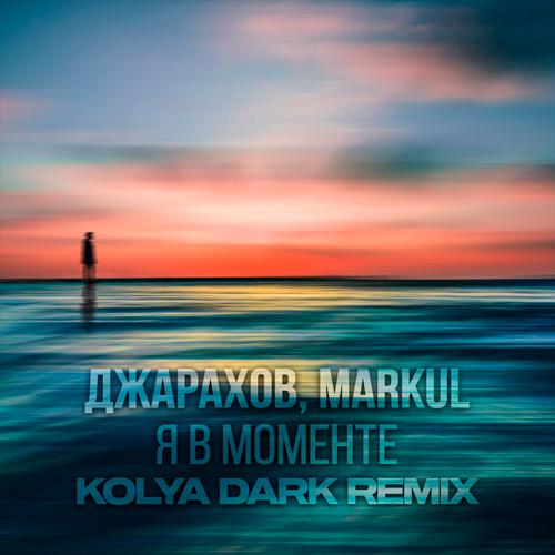 Джарахов, Markul - Я в моменте (Kolya Dark Remix) [2021]