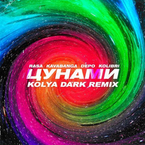 Rasa, Kavabanga Depo Kolibri - Цунами (Kolya Dark Remix) [2021]