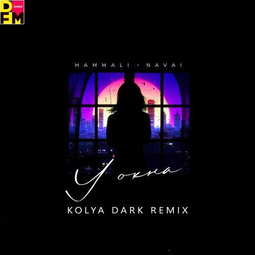 Hammali & Navai - У окна (Kolya Dark Remix) [2021]