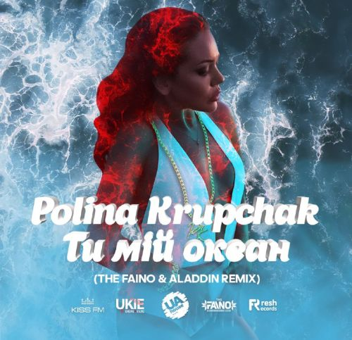 Polina Krupchak - Ти мій океан (The Faino Remix) [2021]