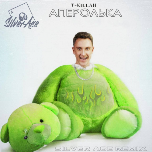 T-Killah - Аперолька (Silver Ace Remix) [2021]