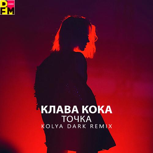 Клава Кока - Точка (Kolya Dark Remix) [2021]