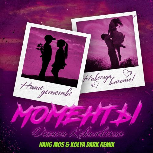 Оксана Ковалевская - Моменты (Hang Mos & Kolya Dark Remix) [2021]