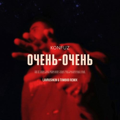Konfuz - Очень-очень (Lavrushkin & Tomboo Remix) [2021]