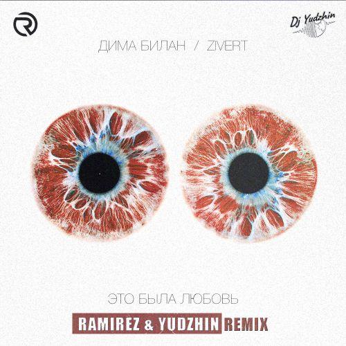Дима Билан, Zivert - Это была любовь (Ramirez & Yudzhin Remix) [2021]