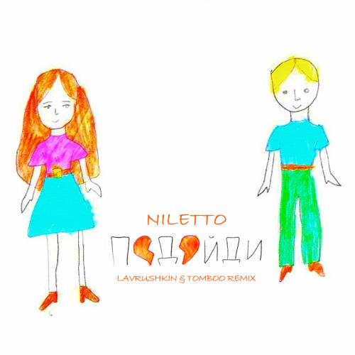 Niletto - Подойди (Lavrushkin & Tomboo Remix) [2021]