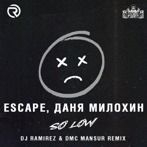 Escape, Даня Милохин - So Low (DJ Ramirez & Dmc Mansur Remix) [2021]