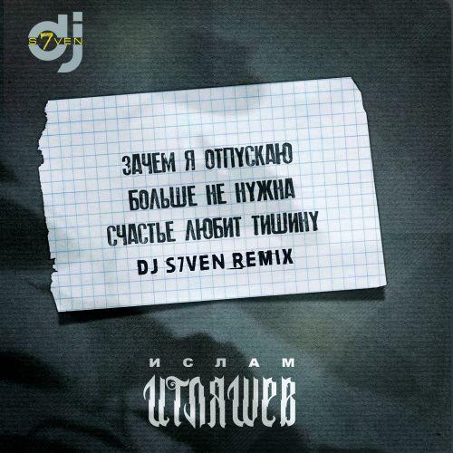 Ислам Итляшев - Больше не нужна (DJ S7ven Remix) [2021]
