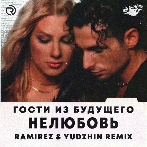 Гости из будущего - Нелюбовь (Ramirez & Yudzhin Remix) [2021]