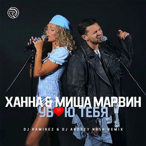 Ханна & Миша Марвин - Убью тебя (Ramirez & Andrey Nash Remix) [2021]