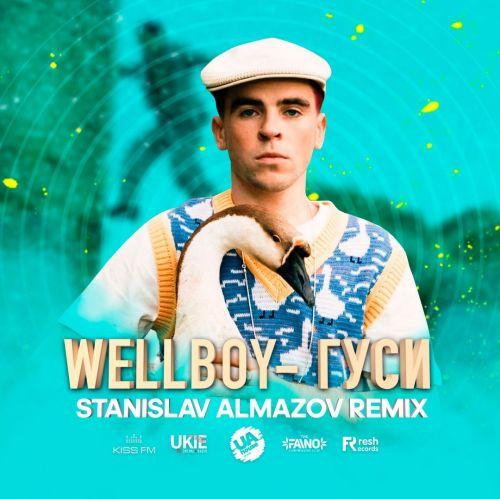 Wellboy - Гуси (Stanislav Almazov Remix) [2021]