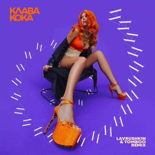 Клава Кока - Ла ла ла (Lavrushkin & Tomboo Remix) [2021]
