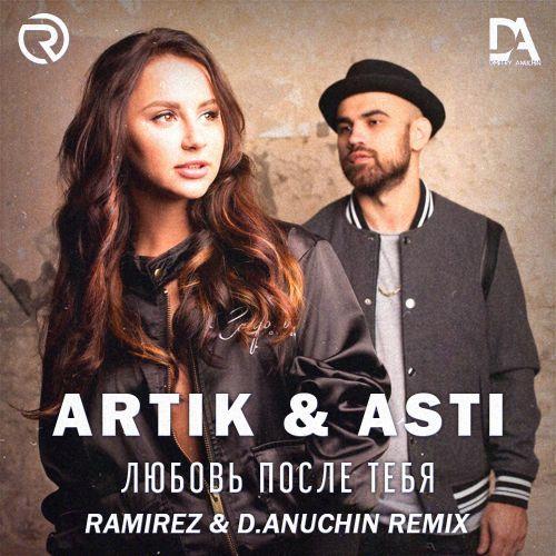 Artik & Asti – Любовь после тебя (Ramirez & D. Anuchin Remix) [2021]