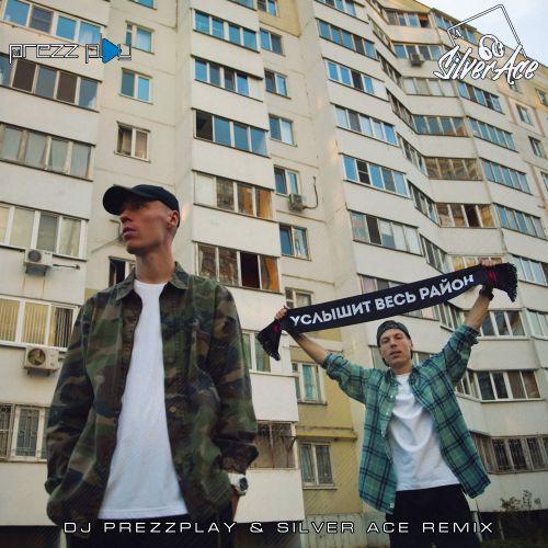 Dabro - Услышит весь район (DJ Prezzplay & Silver Ace Remix) [2021]