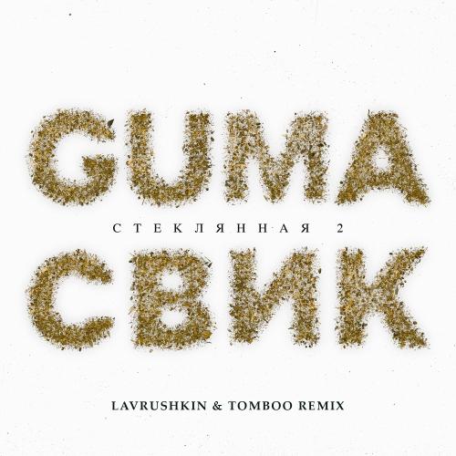 Guma, Леша Свик - Стеклянная 2 (Lavrushkin & Tomboo Remix) [2021]