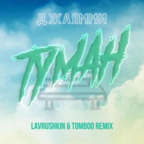 Джаямми - Туман (Lavrushkin & Tomboo Remix) [2021]
